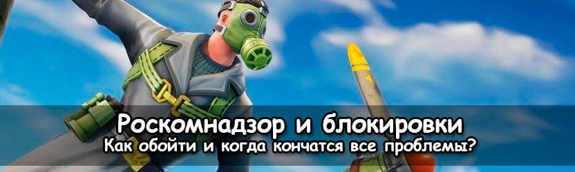 РКН заблокировал fortnite