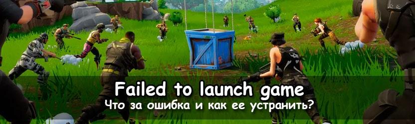 Failed to launch game Fortnite - что делать с ошибкой
