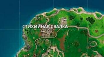Место