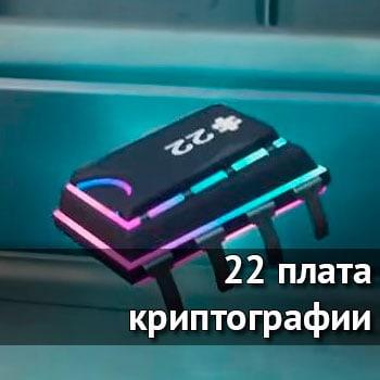 22 плата