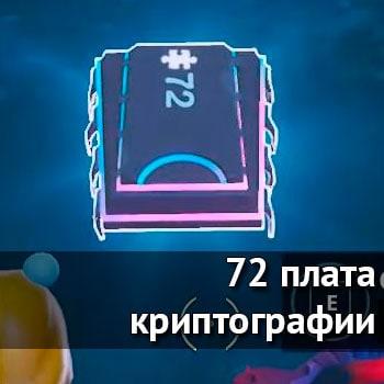72 плата
