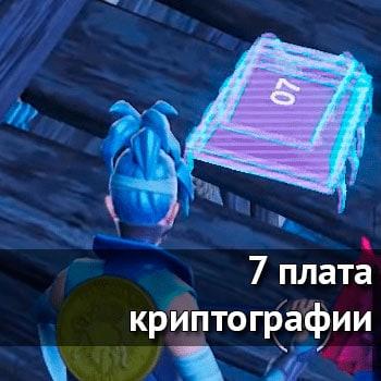 7 плата