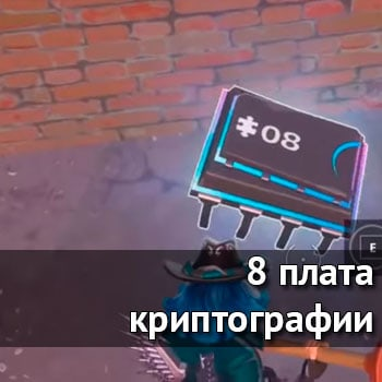 8 плата