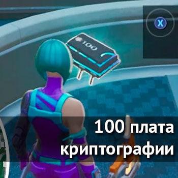 100 плата