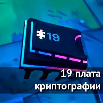 19 плата