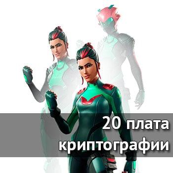 20 плата