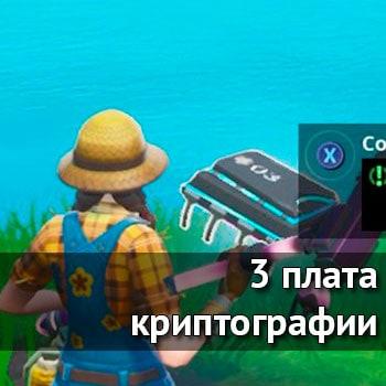 3 плата