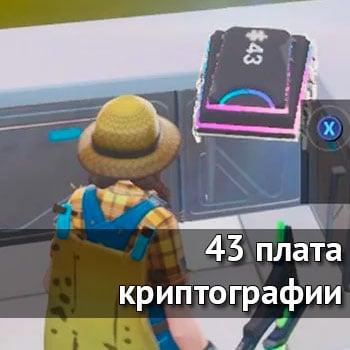 43 плата