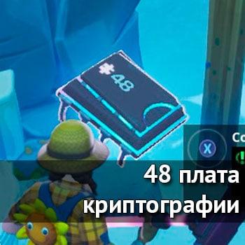 48 плата