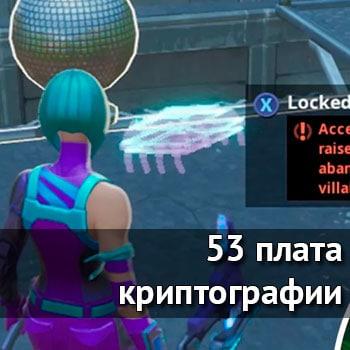 53 плата