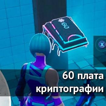 60 плата