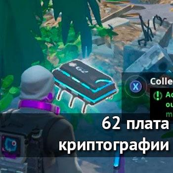 62 плата