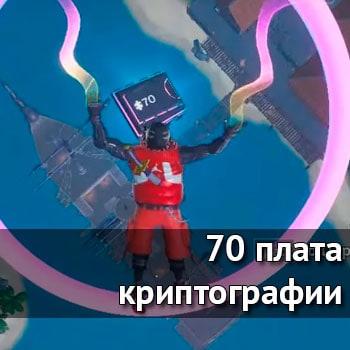 70 плата