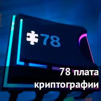 78 плата