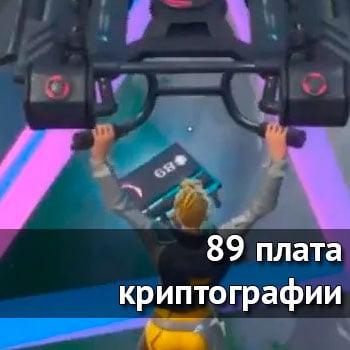 89 плата