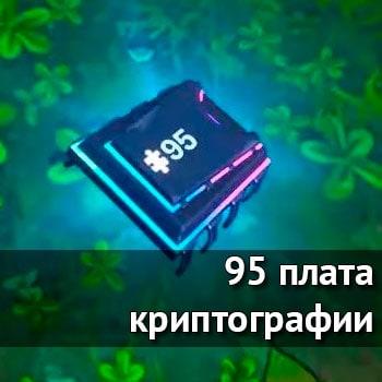 95 плата