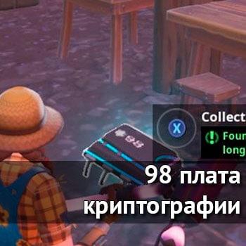 98 плата