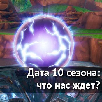10сезон