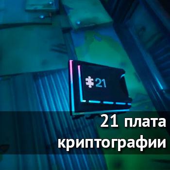 21 плата