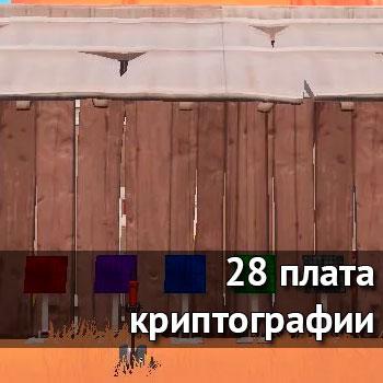 28 плата