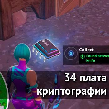 34 плата
