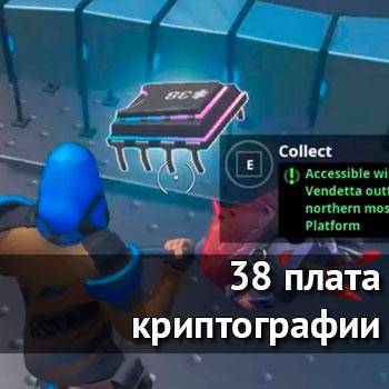 38 плата