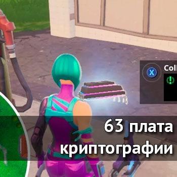 63 плата