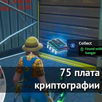 75 плата
