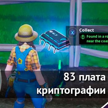 83 плата