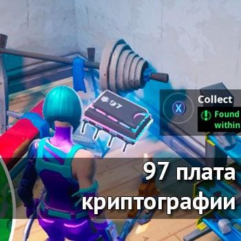 97 плата