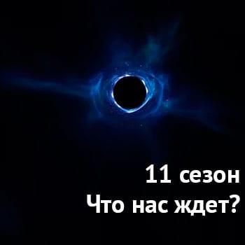 11 сезон