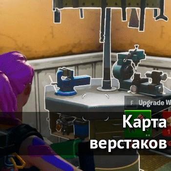 Верстак